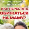 Как перестать обижаться на маму?