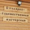 Деревянные ДВЕРИ ОКНА ЛЕСТНИЦЫ КУХНИ Воронеж