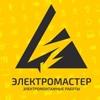 Услуги электрика Чебоксары, Новочебоксарск.
