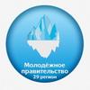 Молодежное правительство Архангельской области