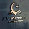 """магазин """"Ак мечеть"""""""