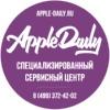 Apple Daily - Сервисный центр (м. Алтуфьево)