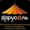 Театральный фестиваль «Карусель»