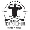 Сплавы по рекам Урала с Адмиралом Покрышкиным!