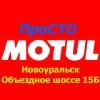 ПроСТО АВТО/МОТО Шинка LUKOIL MOTUL
