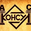 Антикризисная служба «Консул»
