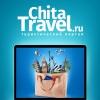 Туристический портал ChitaTravel.ru