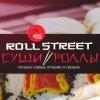 ROLL-STREET Суши-бар №1 в Курске