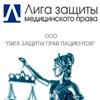 Лига защиты медицинского права