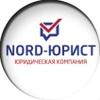 """Юридическая компания """"NORD-ЮРИСТ"""""""