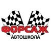 """Автошкола """"Форсаж"""" г. Барнаул"""