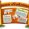 Доска объявлений  Геленджик, Новороссийск,Анапа,