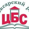 """МБУ """"ЦБС""""  Чебоксарского района"""