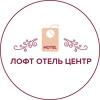 Лофт отель Центр Яровое