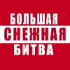 Большая СНЕЖНАЯ Битва + Обнимашки !!!