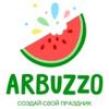 Декор праздников ARBUZZO