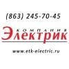 ЭТК Электрик - Электротехническая продукция