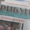 """Альменевская районная газета """"Трибуна"""""""