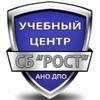 Обучение охранников , АНО ДПО «УЦ СБ «Рост»