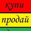 Объявления | Барнаул | Купи | Продай | Дари