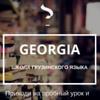Школа грузинского языка