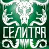 Stoner Rock - группа Селитра (15.05.21 в Нвкз)