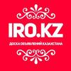 Доска объявлений Казахстана - IRO.KZ
