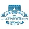 НИИ СП им. Н.В. Склифосовского