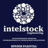Intelstock Engineering