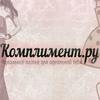 """ПЛАТЬЯ """"КОМПЛИМЕНТ.РУ"""""""