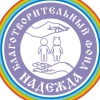 """Благотворительный фонд """"Надежда"""", Новосибирск"""