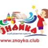 Клуб развития и роста Знайка