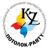 Потолок-Party Казахстан