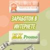 bubux.ru & ex-promo.net теперь работаем вместе!