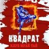 Тайский бокс Люберцы «Квадрат»