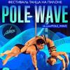 Pole Wave 2019 Фестиваль танца на пилоне