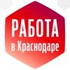 Работа в Краснодаре и Краснодарском крае