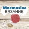 Mnemosina вязание