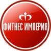 ФИТНЕС ИМПЕРИЯ | Петрозаводск | 33-00-22