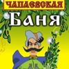 Баня Сауна ЧАПАЕВСКАЯ Тольятти