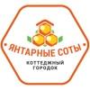 Дома 500 м от Калининграда - Янтарные соты