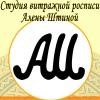 Студия витражной росписи Алены Штиной