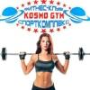 KOSMO GYM - фитнес клуб Саратова