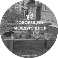Говорящий Междуреченск  🅥