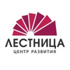 "Центр развития ""Лестница"""