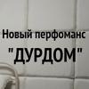 """Квест """"Дом"""" локации """"ДУРДОМ"""" и """"ПОВОРОТ НЕ ТУДА"""""""