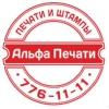 Печати и штампы в  Челябинске   Альфа - Печати