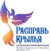 """""""Расправь крылья"""" детский творческий фестиваль"""