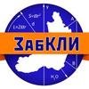 Забайкальский краевой лицей-интернат (ЗабКЛИ)
