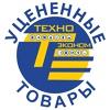 ТехноЭконом| Воронеж| Уцененная бытовая техника